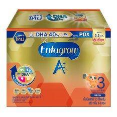 ราคา Enfagrow A 3 เอนฟาโกร เอ พลัส สูตร 3 รสจืด ขนาด 3300 กรัม Enfagrow เป็นต้นฉบับ