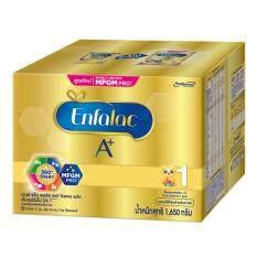 ส่วนลด Enfalac เอนฟาแลค นมผงสำหรับเด็ก เอพลัส 1 360ํ ดีเอชเอพลัส เอ็มเอฟจีเอ็ม โปร 1650 กรัม Enfalac