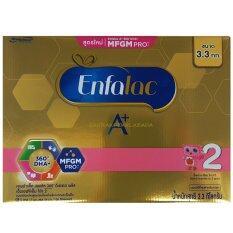 โปรโมชั่น Enfalac A 2 เอนฟาแล็ค เอพลัส 360 ดีเอชเอ พลัส เอ็มเอฟจีเอ็ม โปร 2 ขนาด 3 300 กรัม ใน ระยอง