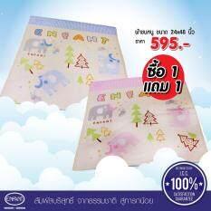 ราคา Enfant ผ้าขนหนูขนาดใหญ่ สีชมพู ลายช้าง ขนาด 24X48นิ้ว แถมฟรี ผ้าขนหนูขนาดใหญ่ สีฟ้า ลายช้าง ขนาด 24X48นิ้ว ใหม่