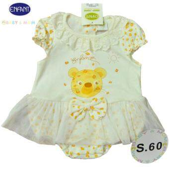 Enfant Green New Born Little tiger (size60)