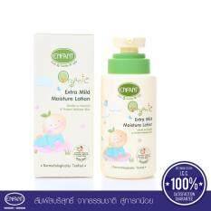 ราคา Enfant Organic Extra Mild Moisture Lotion กรุงเทพมหานคร