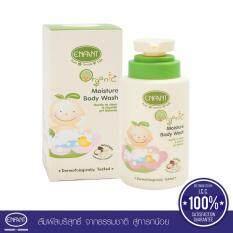 ทบทวน Enfant Organic Moisture Body Wash Enfant