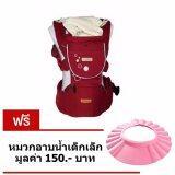ขาย Thaitrendy เป้อุ้มเด็ก I Mama สีแดง แถมฟรี หมวกอาบน้ำเด็กเล็ก สีชมพู Thaitrendy ใน กรุงเทพมหานคร