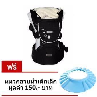 Thaitrendy เป้อุ้มเด็ก i-mama (สีดำ) แถมฟรี หมวกอาบน้ำเด็กเล็ก สีฟ้า