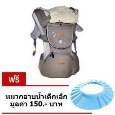 ราคา Thaitrendy เป้อุ้มเด็ก I Mama สีเทา แถมฟรี หมวกอาบน้ำเด็กเล็ก สีฟ้า ใหม่