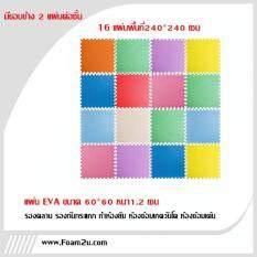 แผ่นรองคลานจิ๊กซอ Eva 60*60*1.2 สีคละสี มี 16 แผ่นต่อ ชุดพื้นที่ 240*240 มีขอบปิด.