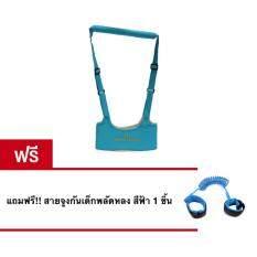 ราคา Exceed สายพยุงเด็กหัดเดิน แบบสวมแขน สีฟ้า Bwa001 แถมฟรี สายจูงเด็กกันพลัดหลง สีฟ้า 1 ชิ้น Price 290 บาท Unbranded Generic ออนไลน์
