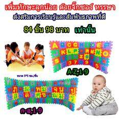 Fead ชุดตัวต่ออักษรไทย-อังกฤษ เลโก้ แผ่นโฟม แพคคู่ 98 บาท (84 ชิ้น)ชุดที่ 3.