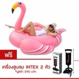 ราคา ห่วงยาง Flamingo V2 Big Size Free Intex เครื่องสูบลม ห่วงยางแฟนซี แพยางเป่าลม ที่นอนเป่าลม รูปนกฟลามิงโก Flamingo สีชมพู ออนไลน์