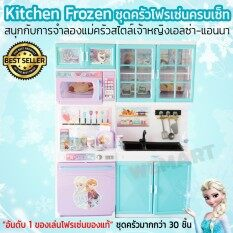 Frozen Kiten อันดับ 1 ชุดครัวพรี่เมี่ยมครบเซ็ท โฟรเซน แม่ครัวสไตล์เจ้าหญิงเอลซ่า-แอนนา ชุดครัวมากกว่า 30 ชิ้น Age 3+.