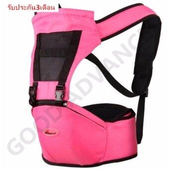 เป้อุ้มเด็กแบบมีที่นั่ง ที่นั่งคาดเอวอุ้มเด็กพร้อมเป้สะพาย ถอดประกอบได้ รุ่งGIC03-pinkสีชมพู