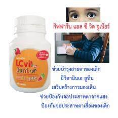 Giffarine Lc Vit Junior กิฟฟารีน แอล ซี วิต จูเนียร์ สำหรับเด็ก มีธัญญาหาร วิตามินเอ ลูทีน ช่วยบำรุงสายตา ดวงตาเด็ก ช่วยเสริมสร้างการมองเห็น ช่วยป้องกันจอประสาทตาจากแสงจอคอม มือถือ และจอประสาทตาเสื่อมของเด็ก 1 กระปุก 1 กระปุกมี 100 เม็ด ใหม่ล่าสุด