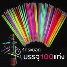 Give You แท่งเรืองแสงขนาด 8 นิ้วคละสี 100 แท่ง.