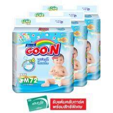 ราคา ขายยกลัง Goon กูนน์ ผ้าอ้อมเทป แพ็คสุดคุ้ม ไซส์ M 72 ชิ้น รวม 3 แพ็ค ทั้งหมด 216 ชิ้น Goon ใหม่