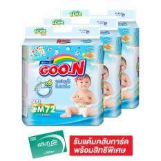 ขาย ขายยกลัง Goon กูนน์ ผ้าอ้อมเทป แพ็คสุดคุ้ม ไซส์ M 72 ชิ้น รวม 3 แพ็ค ทั้งหมด 216 ชิ้น ใน Thailand