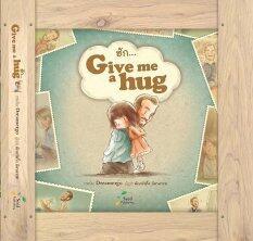 ซื้อ ฮัก…Give Me A Hug ไทย