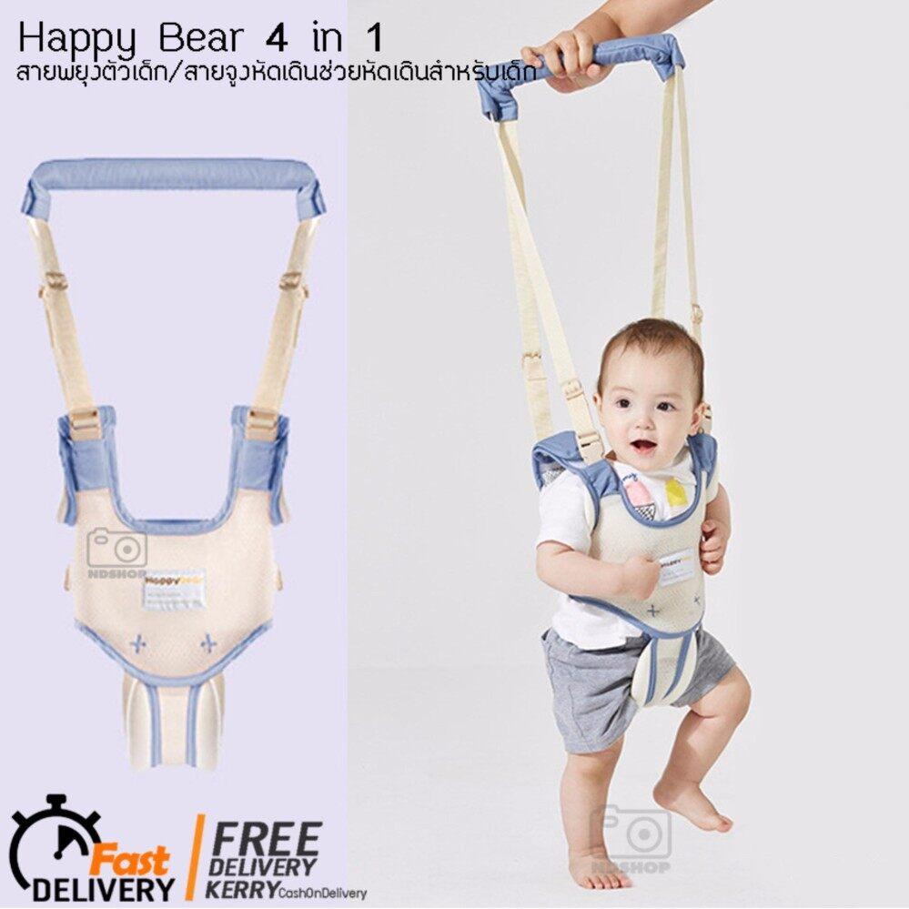ซื้อที่ไหน Happy Bear 4 in 1 สายจูงเด็กอุปกรณ์หัดเดินสำหับเด็ก เป้พยุงตัวเด็ก สายจูงหัดเดิน