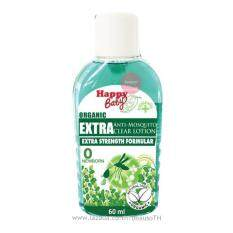 ซื้อ Happybaby Organic Extra Anti Mosquito Clear Lotion 60Ml แฮปปี้เบบี้ ออร์แกนิค โลชั่นกันยุง ชนิดน้ำ Happy Baby เป็นต้นฉบับ