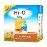 โปรโมชั่น Hi Q ไฮคิว ซอย อาหารทารกสูตรโปรตีนถั่วเหลือง สำหรับช่วงวัยที่ 1 1600 กรัม Hiq