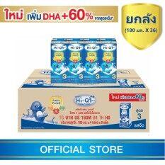 ขายยกลัง! นม Hi-Q Uht ไฮคิว 1 พลัส ยูเอชที รสจืด 180 มล. (36 กล่อง) (ช่วงวัยที่ 3) - โฉมใหม่! By Lazada Retail Hiq.