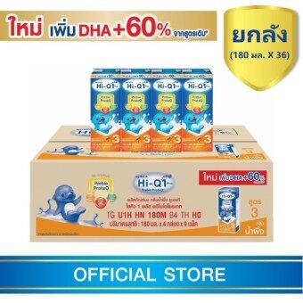 ขายยกลัง! นม Hi-Q UHT ไฮคิว 1 พลัส ยูเอชที กลิ่นน้ำผึ้ง 180 มล. (36 กล่อง) (ช่วงวัยที่ 3) - โฉมใหม่!