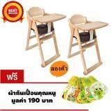 โปรโมชั่น เก้าอี้นั่งทานข้าวสำหรับเด็ก High Chair ถาดสามารถพับไปด้านหลังได้ รูปทรงสวย ลายไม้ สไตล์ญี่ปุ่น ชุด 2 ตัว ฟรีผ้ากันเปื้อนมูลค่า 190 บาท