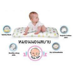 ราคา หมอนยางพารา พร้อมปลอกหมอน ลายเห็ด สำหรับเด็กแรกเกิด New Born เป็นต้นฉบับ Unbranded Generic