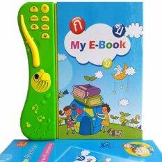 หนังสืออัจฉริยะ E-Book ฝึกอ่านไทย-อังกฤษ พร้อมปากกา By Kids Toys 2you.