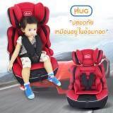 โปรโมชั่น Hug คาร์ซีท ที่นั่งสำหรับเด็กในรถยนต์ เบาะนั่งนิรภัยในรถยนต์ Hug Car Seat รุ่น Hd006 Hug