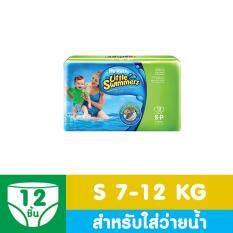 ซื้อ Huggies Little Swimmers ไซส์ S 12 ชิ้น กางเกงผ้าอ้อมสำหรับใส่ว่ายน้ำ สมุทรปราการ