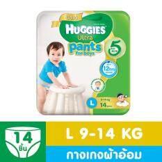 ราคา Huggies Ultra Gold แบบกางเกง ไซส์ L 14 ชิ้น สำหรับเด็กชาย ใหม่ ถูก