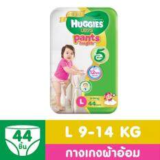 ซื้อ Huggies Ultra Gold แบบกางเกง ไซส์ L 44 ชิ้น สำหรับเด็กหญิง ใหม่ล่าสุด