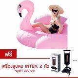 ซื้อ ห่วงยาง Flamingo Big Size Free Intex เครื่องสูบลม ห่วงยางแฟนซี เรือเป่าลม แพยางเป่าลม ที่นอนเป่าลม รูปนกฟลามิงโก Flamingo ลอยน้ำได้ สีชมพู ถูก กรุงเทพมหานคร
