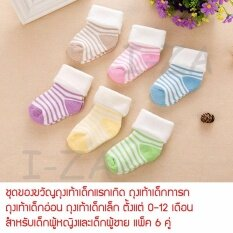 ขาย I Za ชุดของขวัญถุงเท้าเด็กแรกเกิด ถุงเท้าเด็กทารก ถุงเท้าเด็กอ่อน ถุงเท้าเด็กเล็ก ตั้งแต่ 12 เดือน สำหรับเด็กผู้หญิงและเด็กผู้ชาย แพ็ค 6 คู่ ราคาถูกที่สุด