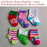 ราคา I Za ถุงเท้าเด็กทารก เด็กอ่อน เด็กแรกเกิด 9 เดือน สำหรับเด็กผู้ชายและผู้หญิงน่ารัก แพ็ค 6 คู่ คละลาย เป็นต้นฉบับ I Za