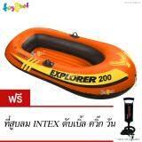 ส่วนลด Intex เรือยางเอ็กซ์โพลเรอร์ 2 ที่นั่ง รุ่น 58330 ฟรี ที่สูบลมดับเบิ้ลควิ๊ก วัน Intex ใน กรุงเทพมหานคร