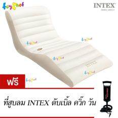 ราคา Intex แพยาง เป่าลม เวฟเล้าน์จ สีเบจ รุ่น 56861 ฟรี ที่สูบลมดับเบิ้ลควิ๊ก วัน Intex กรุงเทพมหานคร