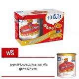 ขาย Isomil Twin Pack 850G X 2 Get Free Isomil Plus Ai Q Plus 400G เป็นต้นฉบับ