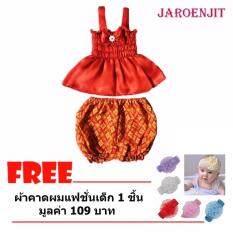 ขาย Jaroenjit Thai Dress ชุดเด็กระหว่างวัย 5 24 เดือน ชุดไทย ชุดสงกรานต์ ชุดงานมงคล รุ่น Np 005Re สีแดง แถมฟรี ที่คาดผมเด็กสีสันสดใส มูลค่า 109 บาท