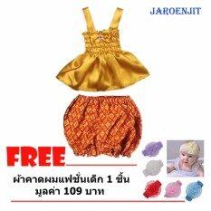 ราคา Jaroenjit Thai Dress ชุดเด็กระหว่างวัย 5 24 เดือน ชุดไทย ชุดสงกรานต์ ชุดงานมงคล รุ่น Np 005Ye สีเหลือง แถมฟรี ที่คาดผมเด็กสีสันสดใส มูลค่า 109 บาท Jaroenjit ออนไลน์