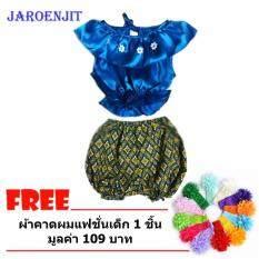 ราคา ราคาถูกที่สุด Jaroenjit Thai Dress ชุดเด็กระหว่างวัย 5 24 เดือน ชุดไทย แขนกุด คอบัว ชุดสงกรานต์ ชุดงานมงคล รุ่น Np 006Bl สีฟ้า แถมฟรี ที่คาดผมเด็กสีสันสดใส มูลค่า 109 บาท