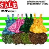 ซื้อ Jaroenjit Thai Dress ชุดเด็กระหว่างวัย 3 18 เดือน ชุดเด็กไทย ชุดปีใหม่ สายเดี่ยวชุดไทย ชุดสงกรานต์ ชุดงานมงคล รุ่น Np 006Pack4 สุดคุ้ม 4 ชุด 4 สี ไม่ซ้ำกัน ขนาดฟรีไซด์ ออนไลน์ Thailand