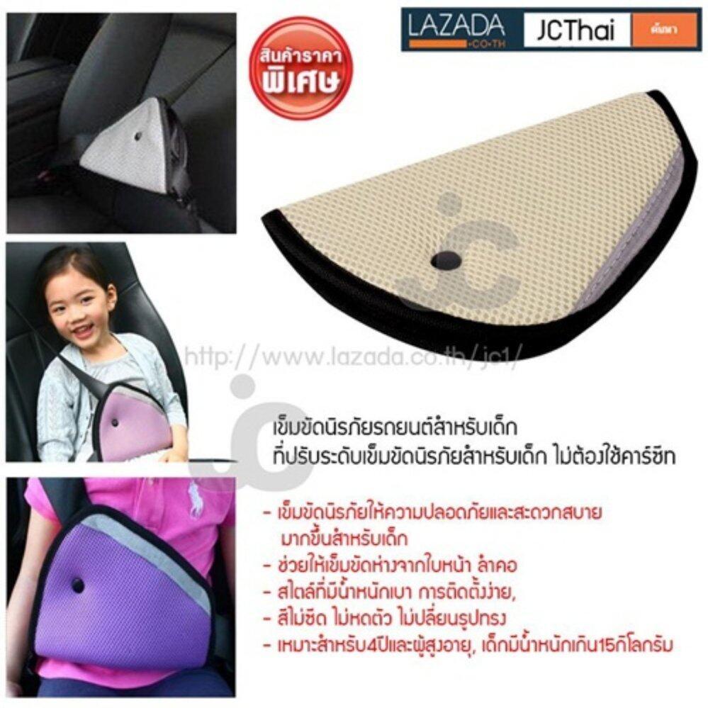 WACA เข็มขัดนิรภัยรถยนต์สำหรับเด็ก ที่ปรับระดับเข็มขัดนิรภัยสำหรับเด็ก ไม่ต้องใช้คาร์ซีท