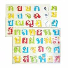 Jkp Toys จิ๊กซอว์หมุดไม้ชุดภาษาไทย 2แผ่น เป็นต้นฉบับ