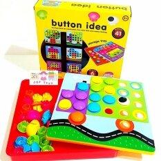 ขาย Jkp Toys ของเล่นเสริมพัฒนาการ ปักหมุดจัมโบ้ Button Art ถูก ใน กรุงเทพมหานคร