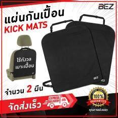 แผ่นกันเปื้อน Kick Mats (2 ชิ้น) ผ้ารองกันเลอะ แผ่นคลุมเบาะกันเปื้อน แผ่นคลุมเบาะกันสิ่งสกปรก ปกป้องเบาะบนรถยนต์ ทำจากวัสดุกันน้ำ ทำความสะอาดง่าย // Bg-Km1.