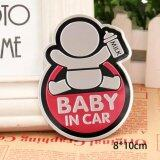 ราคา Kids And Mom Baby In Car Sticker ถูก