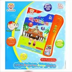 Kids Toys หนังสือเรียนรู้อัจฉริยะพูดได้ 2 ภาษา My E-Book ชุดฝึกอ่านภาษาไทย – อังกฤษ.