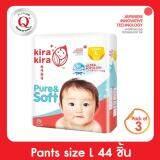 ราคา ขายยกลัง Kira Kira กางเกงผ้าอ้อม เพียวร์แอนด์ซอฟต์ ไซส์ L 3 แพ็ค 132 ชิ้น Kira Kira เป็นต้นฉบับ